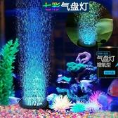 魚缸燈氣泡燈led燈七彩變色防水潛水燈增氧小圓缸水族箱照明燈 【快速出貨】