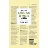 (書展)人類行為與社會環境小辭典(隨身版)(2版)