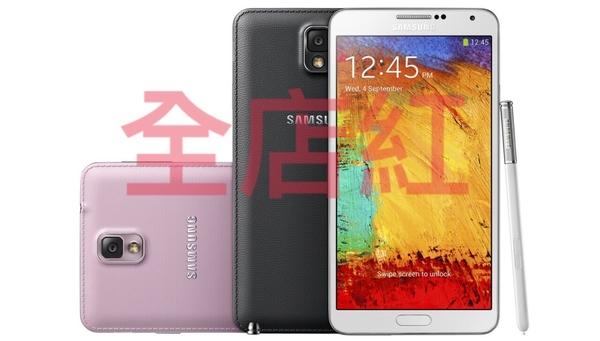 [ 全店紅 ] SAMSUNG GALAXY Note 3  16GB 展示福利機 3色