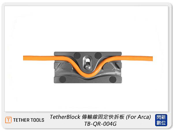 【分期0利率,免運費】TETHER TOOLS TB-QR-004G TetherBlock 傳輸線固定快拆板for Arca 快夾式(公司貨)