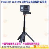 Ulanzi MT-09 GoPro 迷你可立式自拍架 公司貨 運動相機三脚架自拍杆 手持自拍桿