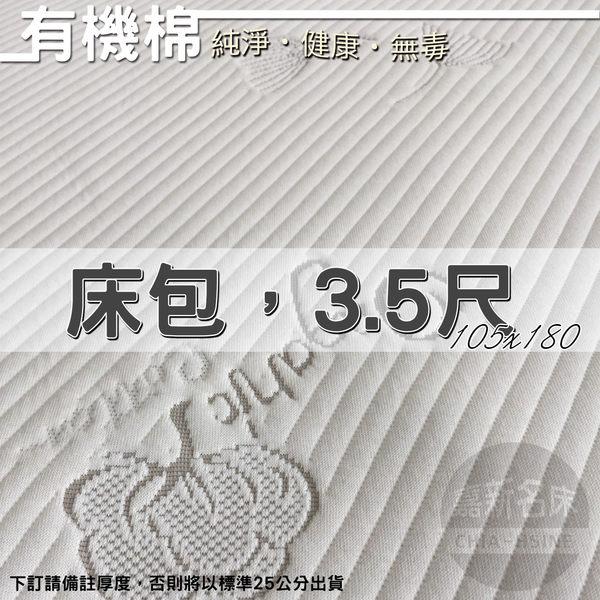 【嘉新床墊】單人加大3.5尺【有機棉床包】【吸濕排汗】頂級手工薄墊/台灣領導品牌