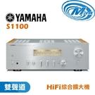 《麥士音響》 YAMAHA山葉 二聲道綜合擴大機 S1100