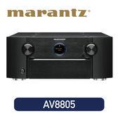 【Marantz】AV8805 13.2聲道 全 4K Ultra HD AV前級擴大機