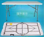 桌子折疊戶外展業桌便攜式長方形擺攤簡約培訓書桌課桌椅折疊餐桌igo   酷男精品館