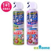 【EZhome】免水洗抗菌除臭冷氣清潔劑500ml-無味+綠茶-2入