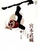 (二手書)宮本武藏-劍與禪【伍】   空之卷
