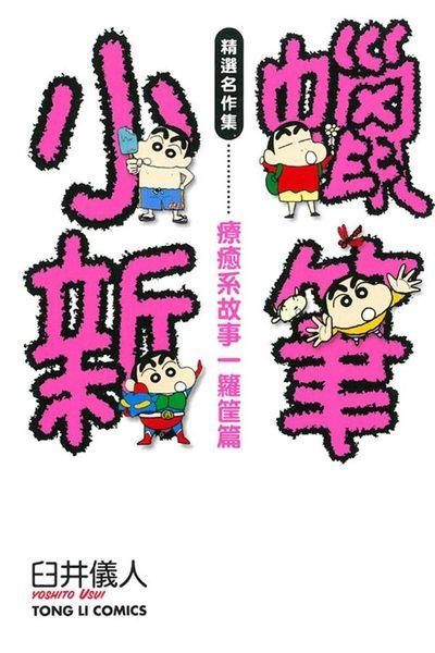 (二手書)蠟筆小新精選名作集 療癒系故事一籮筐篇(全)