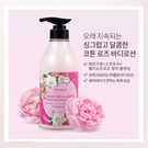 韓國 DEOPROCE 迪普詩柔和舒緩身體乳-玫瑰500ml