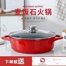 麥飯石不粘湯鍋家用鴛鴦鍋火鍋鍋具雙耳燜鍋電磁爐火鍋專用鍋涮鍋 wk10108