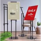 廣告牌展示牌kt板展架立式落地式海報架子定制立牌水牌易拉寶支架 樂活生活館