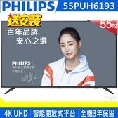 《送壁掛架及安裝》PHILIPS飛利浦 55吋55PUH6193(與6123同規) 4K HDR聯網液晶顯示器(贈數位電視接收器)