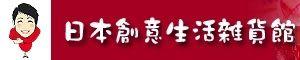 日本創意生活雜貨館