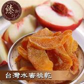 台灣水蜜桃乾-果乾-250g【臻御行】