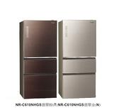 【Panasonic國際牌】NR-C610NHGS 三門變頻電冰箱 (刷卡價)