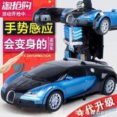 感應變形遙控汽車金剛機器人充電動遙控車玩具車男孩禮物4-5-10歲 NMS漾美眉韓衣