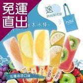 N.O14. 預購-天然水果冰棒10支裝+贈保冷袋【免運直出】