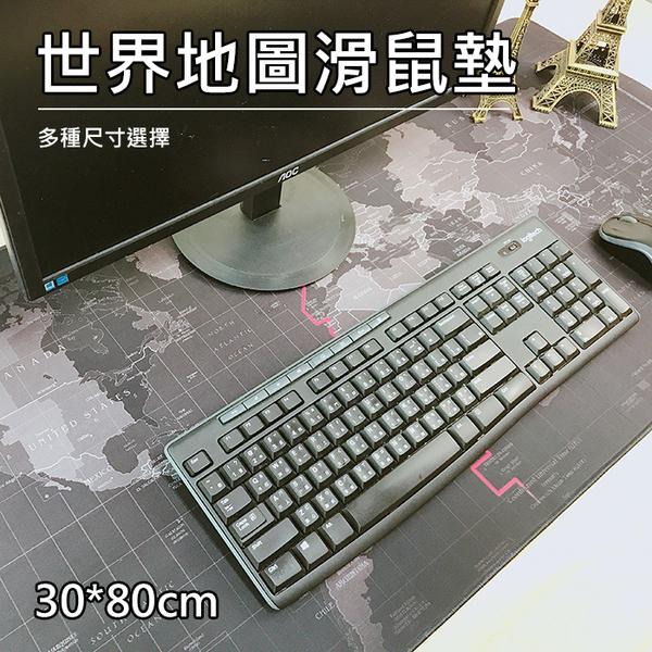 【葉子小舖】(30*80cm)世界地圖滑鼠墊/防水加厚/鼠標墊/遊戲墊/鍵盤墊/辦公墊/工作墊/電腦桌墊