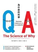 (二手書)為什麼的科學:Discovery科學節目主持人的包山包海趣味問答