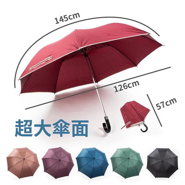 威瑪索 傘 四人用彎把雨傘 58吋自動開傘