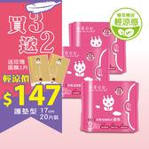 玩美日記 舒柔羽翼輕涼護墊17cm【買3包送面膜2片】(台灣製造)