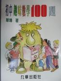 【書寶二手書T2/國中小參考書_OGH】初中趣味數學100題_單墫/著
