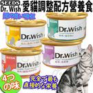 【培菓平價寵物網】SEEDS惜時》Dr. Wish愛貓調整配方營養食貓罐肉泥-85g