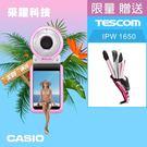 【送整髮器】CASIO FR100L  防水運動相機 32G全配 自拍神器 公司貨 《分期0利率》