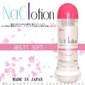 情趣用品-日本原裝NaClotion 自然感覺 潤滑液360ml MELTY SOFT 低黏度/水潤型 粉【ViVi情趣】