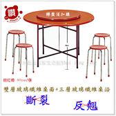 【水晶晶家具】大團圓雙層玻璃纖維4.5呎圓桌~~不含轉盤餐椅~~超低價商品SB8380-9