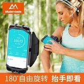 運動臂包 跑步手機臂包臂帶健身運動騎行手機套男女手腕通用可旋轉手機套 7色 交換禮物