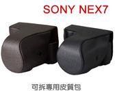 【晶豪泰】Kamera NEX7 可拆專用皮質包 (黑/咖) 相機包 可拆式