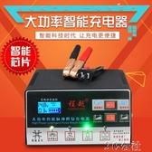 汽車電瓶充電器12v24v伏蓄電池摩托車全自動大功率充電機充滿自停 3C公社 YYP
