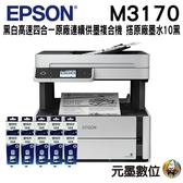 【搭T03Q100原廠墨水十瓶 ↘11990元】EPSON M3170 黑白高速四合一連續供墨複合機 登錄送禮卷 保固三年
