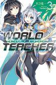 (二手書)WORLD TEACHER 異世界式教育特務(3)
