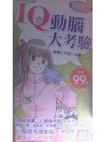 二手書博民逛書店 《IQ動腦大考驗》 R2Y ISBN:9866966062│歡樂工作室