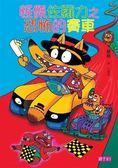【親子天下】怪傑佐羅力(19 ):恐怖的賽車←怪傑佐羅力佐羅力電視卡通、 動畫親子繪本