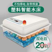 孵蛋器 水床孵化機全自動小型家用型孔雀孵蛋器鴨鵝鴿子小雞孵化器T