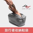 【聖佳】Peak Design 旅行者輕量化鞋袋 旅行鞋用 鞋袋 收納包 收納袋 屮Y0