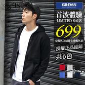 外套 帽T GILDAN經銷商 團購價 美國棉 舒適素面保暖 連帽外套 88600型【GD88600】