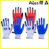 伊人閣 勞保手套手套勞保耐磨防滑加厚乳膠防水浸膠手套