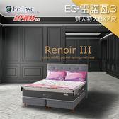 客約商品 美國伊麗絲名床 進口純棉乳膠三線AGRO獨立筒床墊 7尺雙人 (ES-雷諾瓦III)