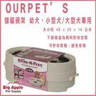 *KING WANG *  OURPET'S 儲藏碗架 ~ (小)-米色