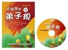 大家來學弟子規(彩色精裝書+CD)