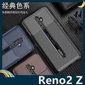 OPPO Reno2 Z 甲殼蟲保護套 軟殼 碳纖維絲紋 軟硬組合 防摔全包款 矽膠套 手機套 手機殼 歐珀