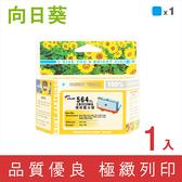 向日葵 for HP NO.564XL/CB323WA 藍色高容量環保墨水匣/適用Deskjet 3070a/3520/OfficeJet 4610/4620