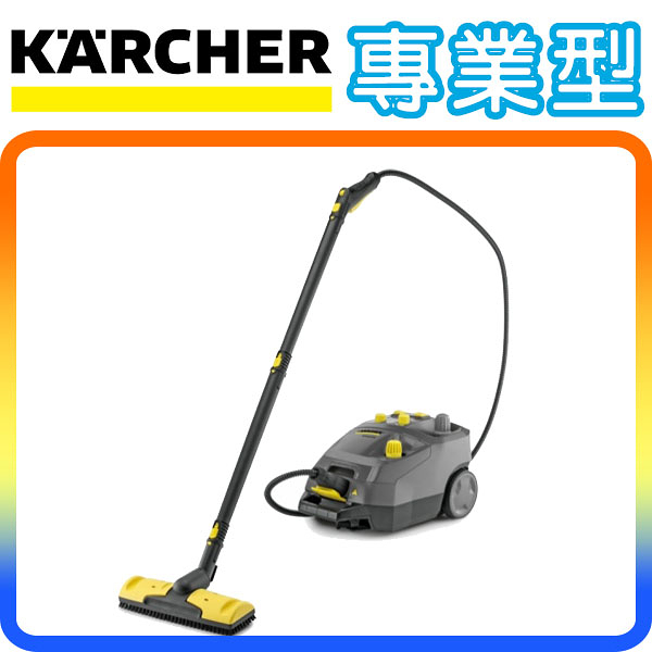 《專業型》Karcher SG 4/4 德國凱馳 加強款專業 蒸氣清洗機 (食品工廠中央廚房飯店民宿必備)
