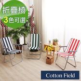 棉花田【貝斯特】條紋休閒折疊椅-3色可選藍色(白)