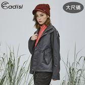 ADISI 女單件式防水透氣可拆帽外套AJ1821031-1 (3XL) 大尺碼 / 城市綠洲 (毛尼網裡、保暖、防水貼條)