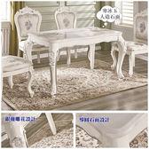 【水晶晶家具/傢俱首選】 JF8418-1艾唯兒4.3 尺白色銀邊雕花寒冰玉石面餐桌~~餐椅另購